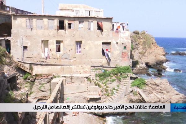 العاصمة: عائلات نهج الأمير خالد ببولوغين تستنكر إقصائها من الترحيل