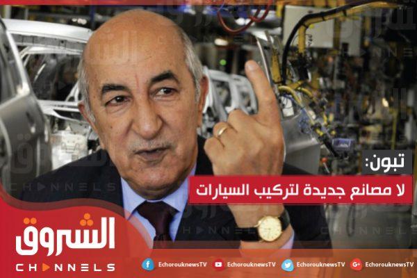 تبون: لا مصانع جديدة لتركيب السيارات في الجزائر