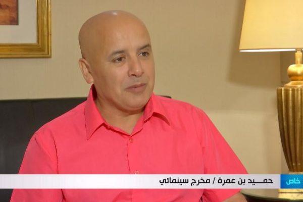 حوار خاص مع المخرج السنمائي حميد بن عميرة