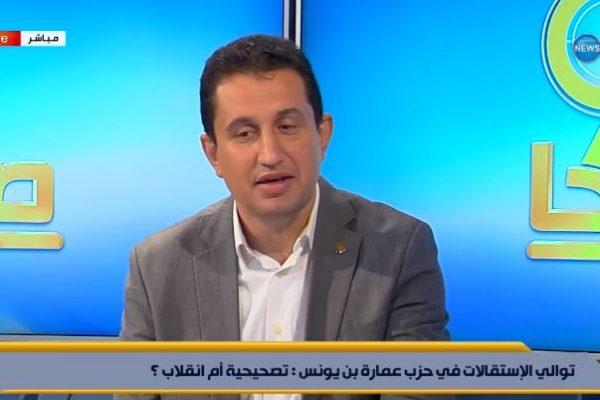 توالي الإستقالات في حزب عمارة بن يونس: تصحيحية أم انقلاب؟