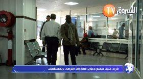 اجراء جديد سيمنع دخول القفة الى المرضى بالمستشفيات
