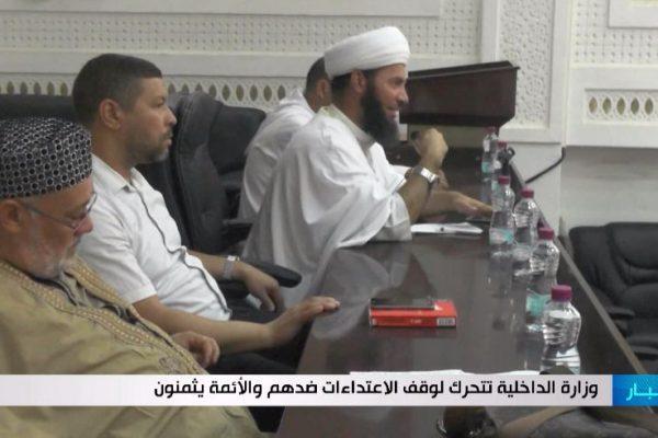 وزارة الداخلية تتحرك لوقف الإعتداءات ضدهم والأئمة يثمنون