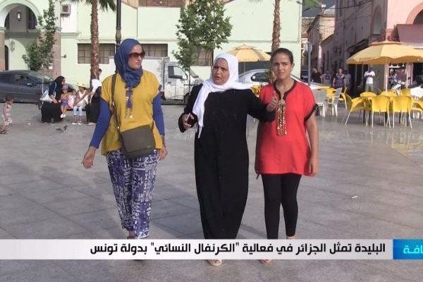 """البليدة تمثل الجزائر في فعالية """" الكرنفال النسائي"""" بدول تونس"""