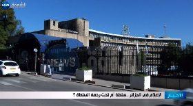 الإعلام في الجزائر سلطة أم تحت رحمة السلطة؟