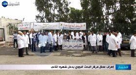 إضراب عمال مركز البحث النووي يدخل شهره الثاني