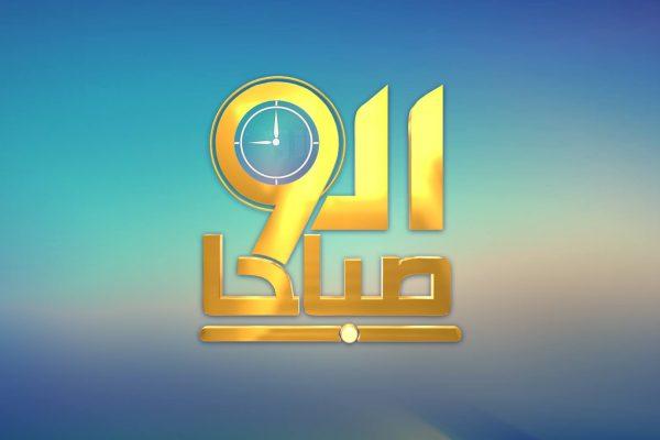برنامج التاسعة صباحا| محليات 2017.. ما هي رهانات المرحلة السياسية القادمة؟