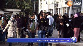 إضراب طلبة جامعة التكوين المتواصل يتواصل