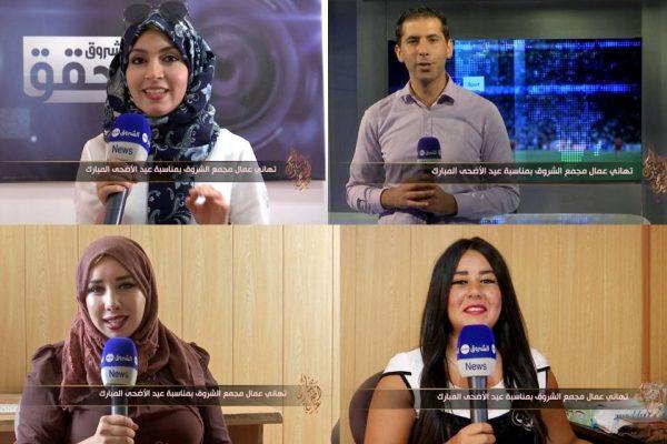 تهاني عمال مجمع الشروق بمناسبة عيد الأضحى المبارك