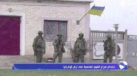 إحتدام صراع القوى العالمية على أرض أكرانيا