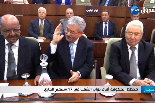مخطط الحكومة أمام نواب الشعب في 17 سبتمبر الجاري