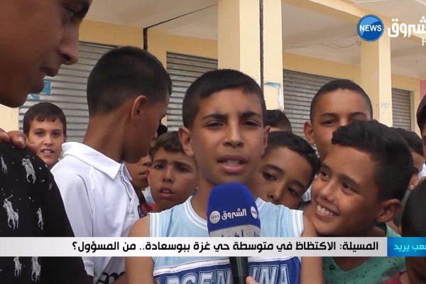 الشعب يريد  المسيلة: الاكتظاظ في متوسطة حي غزة ببوسعادة.. من المسؤول؟