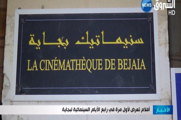 أفلام تعرض لأول مرة في رابع الأيام السينمائية لبجاية