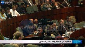 إمكانية حل البرلمان بعد تعديل الدستور
