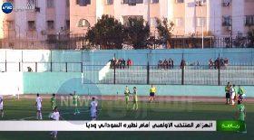 إنهزام المنتخب الأولمبي أمام نظيره السوداني وديا