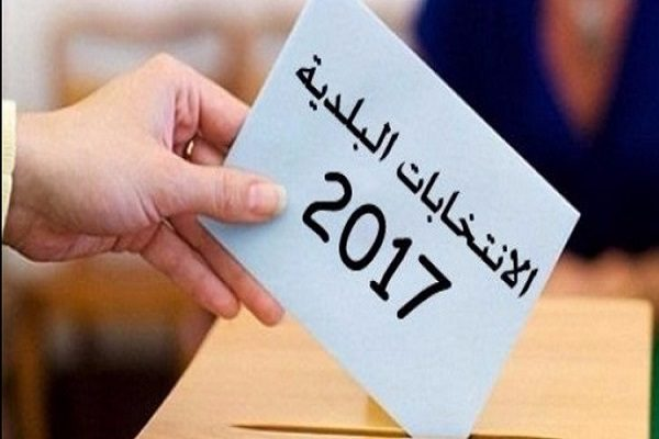 انقضاء الأجل المحدد لإيداع قوائم المترشحين غدا منتصف الليل