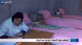 إنخفاض نسبة الأمهات العازبات في الجزائر