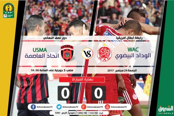 اتحاد العاصمة والوداد المغربي يفترقان على التعادل السلبي في انتظار مباراة الاياب