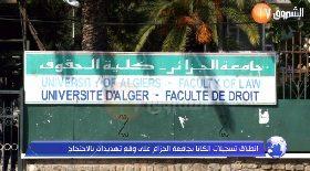 إنطلاق تسجيلات الكابا بجامعة الجزائر على وقع تهديدات بالإحتجاج