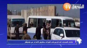 عائلات السجناء الجزائريين في العراق ينتظرون الافراج عن ذويهم