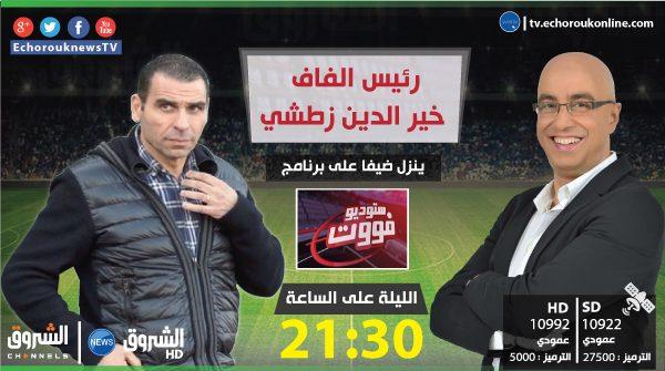 ترقبوه الليلة على الشروق نيوز.. زطشي يكشف كل شيء عن مستقبل الكرة الجزائرية