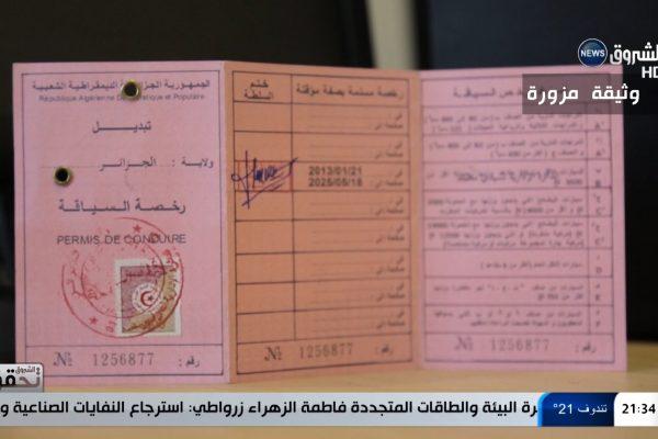 مدينة التزوير: تزوير رخصة السياقة