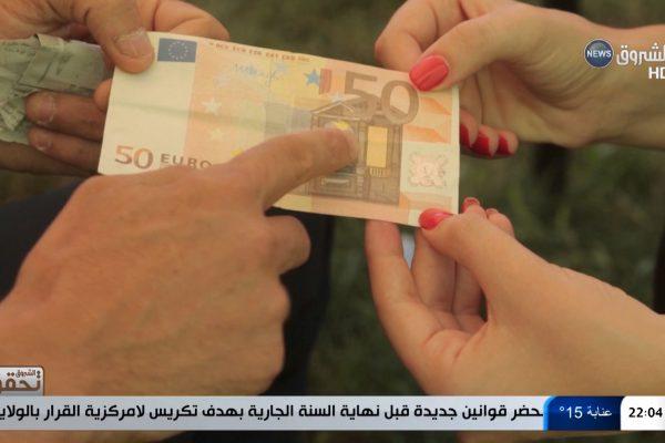 مدينة التزوير: تزوير العملة الصعبة في الجزائر