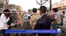 إرتفاع حصيلة التفجير إلى 13 قتيلا وأكثر 23 جريحا
