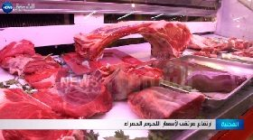 إرتفاع مرتقب لأسعار اللحوم الحمراء