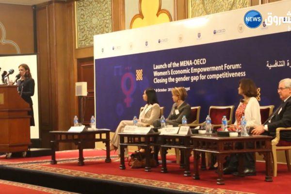 انطلاق منتدى التمكين الاقتصادي للمرأة في منطقة الشرق الأوسط وشمال إفريقيا