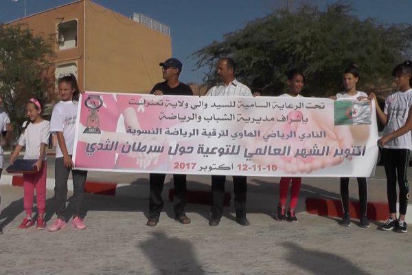 تمنراست تنظم أنشطة رياضية لإحياء اليوم العالمي لمكافحة سرطان الثدي