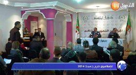 الإسلاميون خارج رئاسيات 2014