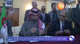 توقيع القانون الأساسي للشركة الجزائرية القطرية لانجاز مركب الحديد و الصلب بجيجل