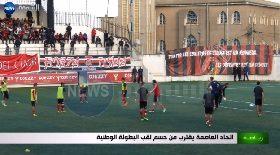 إتحاد العاصمة يقنرب من حسم لقب البطولة الوطنية