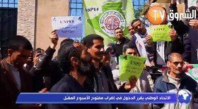 الاتحاد الوطني يقرر الدخول في اضراب مفتوح الأسبوع المقبل
