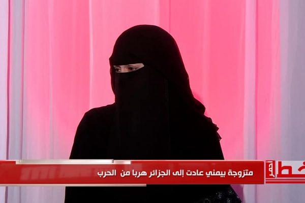 شاهد.. امرأة من مستغانم متزوجة بيمني تعود إلى الجزائر هربا من الحرب