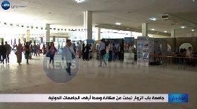جامعة باب الزوار تبحث عن مكانة وسط أرقى الجامعات الدولية