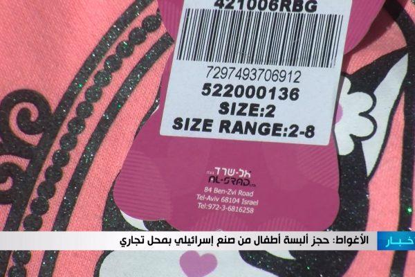 الأغواط: حجز ألبسة أطفال من صنع إسرائيلي بمحل تجاري