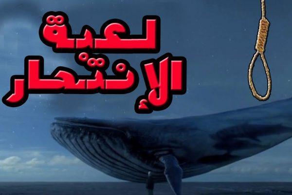 انتحار طفل ثان بلعبة الحوت الأزرق بسطيف