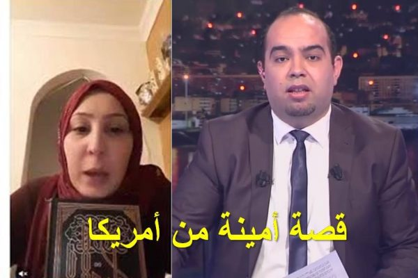 الجزائر هذا المساء مع قادة بن عمار: القصة الكاملة عن ما حدث مع السيدة أمينة من أمريكا