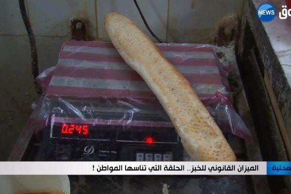 الميزان القانوني للخبز.. الحلقة التي تناسها المواطن!