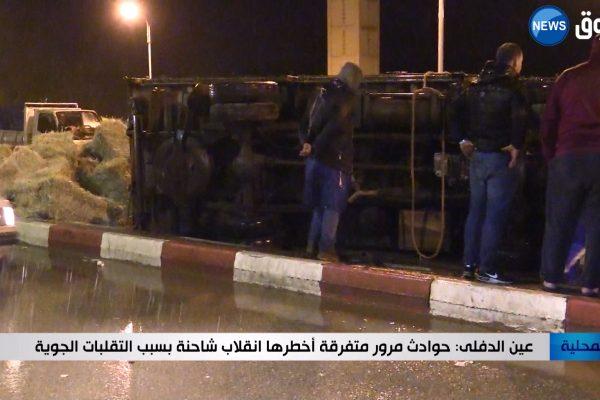 عين الدفلى: حوادث مرور متفرقة أخطرها انقلاب شاحنة بسبب التقلبات الجوية