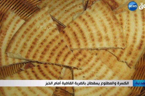 الكسرة والمطلوع يسقطان بالضربة القاضية أمام الخبز