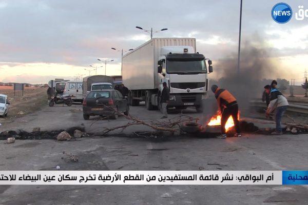 أم البواقي: نشر قائمة المستفيدين من القطع الأرضية تخرج سكان عين البيضاء للاحتجاج