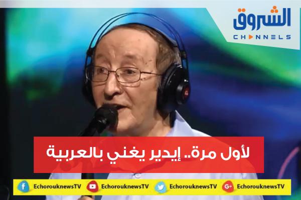 """إيدير يغني بالعربية للمرة الأولى في """"كوك ستوديو"""" على """"الشروق tv""""!"""