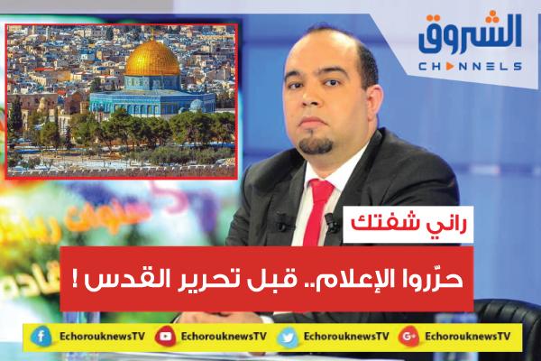حرّروا الإعلام.. قبل تحرير القدس!