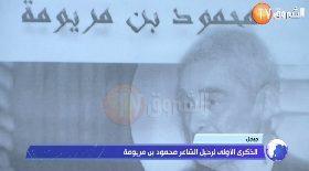 جيجل… الذكرى الأولى لرحيل الشاعر محمود بن مريومة