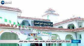 جيجل / دار القرآن الميلية تحتضن ملتقى علمي إحتفالا بيوم العلم