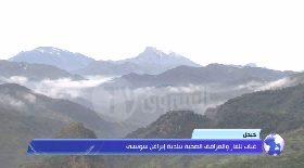 جيجل… غياب للغاز والمرافق الصحية ببلدية إيراقن سويسي