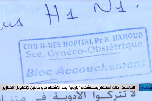 العاصمة: حالة إستنفار بمستشفى بارني بعد الإشتباه في حالتين لأنفلوانزا الخنازير