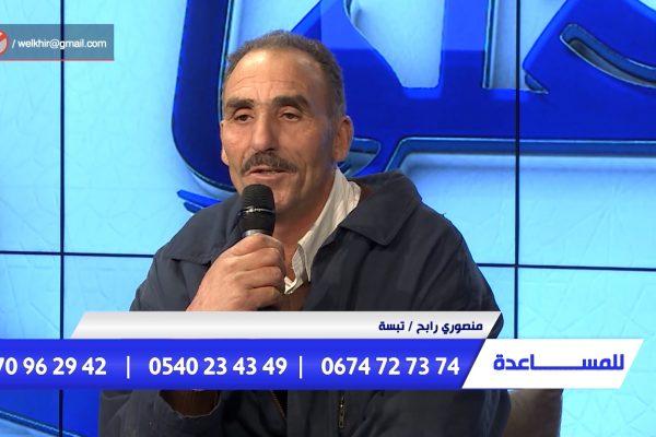 هذا ما تغير في حالة عمي رابح منصوري من الشريعة بتبسة